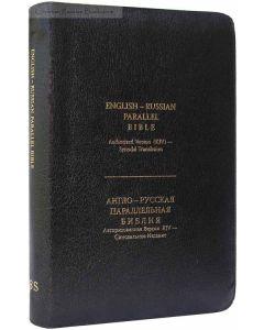 English-Russian Parallel Bible (KJV) (Black, Zipper) , Англо-Русская  Параллельная Библия Авторизированная версия KJV  (Black, Zipper)