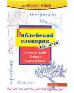 Библейский словарик для детей