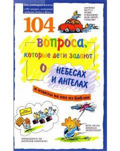 104 вопроса, которые дети задают о небесах и ангелах