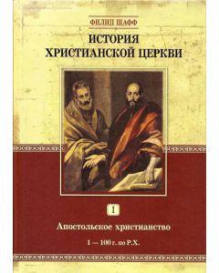 История христианской церкви. Том 1