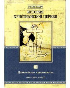 История христианской церкви. Том 2