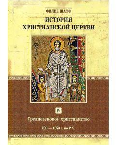 История христианской церкви. Том 4