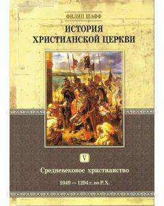 История христианской церкви. Том 5
