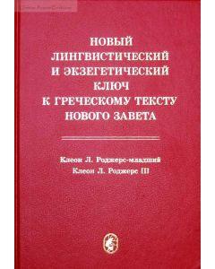 Новый лингвистический и экзегетический ключ к греческому тексту Нового Завета