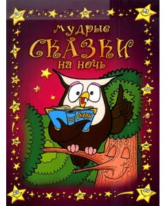Мудрые сказки на ночь 1. Цветные иллюстрации
