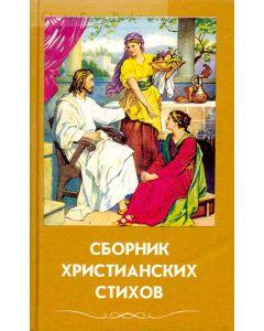 Сборник христианских стихов. Том 2