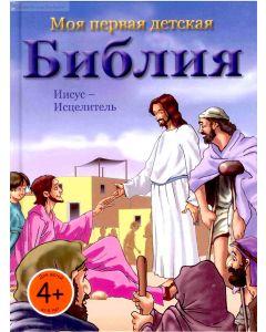 Моя первая детская Библия. Иисус-Исцелитель