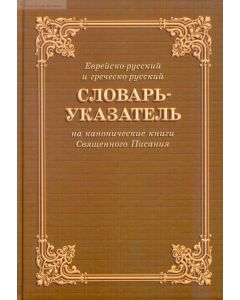 Еврейско-русский и греческо-русский словарь-указатель на канонические книги Св.Писания