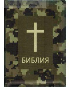 Библия 045 Z Камуфляж