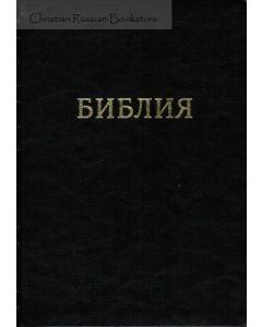 Библия 077 TI Каноническая, кожа, крупный шрифт