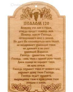 "Табличка из дерева  ""Псалом 120"""