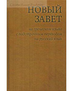 Новый Завет на греческом языке с построчным переводом на русский язык.
