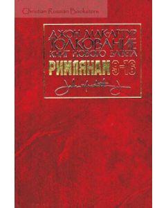 Толкование книг Нового Завета: Римлянам 1-8 главы и 9-16. В двух книгах.  Джон Мак-Артур