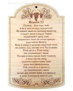 "Табличка из дерева.  ""Псалом 22"""