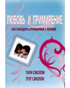 Любовь и примирение