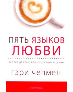 Пять языков любви. Актуально для всех, а не только для супружеских пар.  The Five  Love Languages for Singles by Cary Chapman
