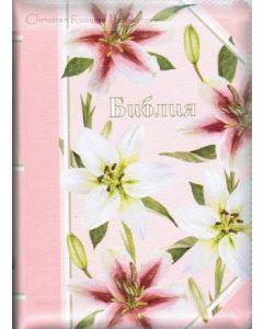 Библия 055 ZTI  Розовая, лилии