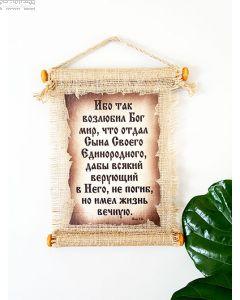 """Подарочное панно на мешковине  """"Ибо так возлюбил Бог мир, что отдал Сына Своего Единородного..."""" Иоан. 3:16"""