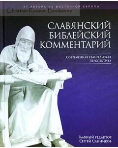Славянский Библейский комментарий. Современная евангельская перспектива
