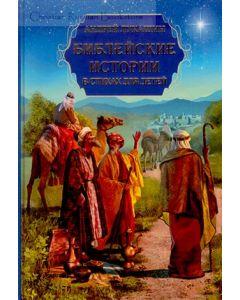 Библейские истории в стихах для детей