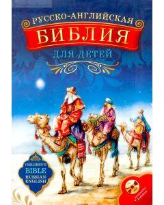 Русско-Английская Библия для детей + аудиокнига CD