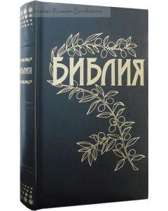 Библия Геце тв. переплет. Russian Bible