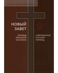 Новый Завет. Параллельный перевод Епископа Кассиана и современный русский перевод