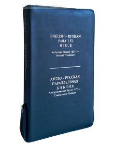 English-Russian Parallel Bible (KJV) / Англо-Русская Параллельная Библия Z (Black, Smaller)