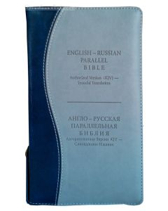 English-Russian Parallel Bible (KJV) / Англо-Русская Параллельная Библия Z (Blue/Gray, Smaller)