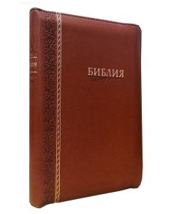 Библия 047 ZTI-Brown. Russian Bible