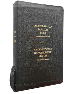 English-Russian Parallel Bible (NASB ) / Англо-Русская Параллельная Библия (Zipper-Black)
