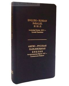 English-Russian Parallel Bible (KJV) / Англо-Русская Параллельная Библия (Black, Smaller)