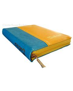Библия 045  ZTI бирюзово-желтая