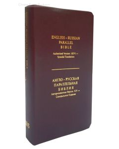 English-Russian Parallel Bible (KJV) / Англо-Русская Параллельная Библия (Burgundy, Smaller)