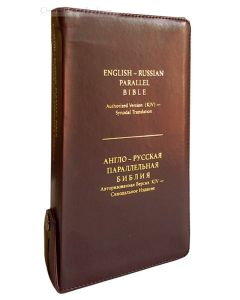 English-Russian Parallel Bible (KJV) / Англо-Русская Параллельная Библия Z (Burgundy, smaller)
