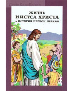Жизнь Иисуса Христа и история первой церкви / Jesus Christ life and history of the first church