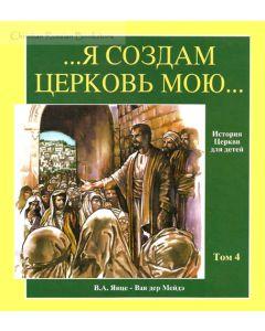 ... Я создам церковь Мою ... Том 4. XIV - XVII вв.