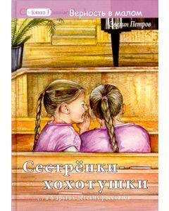 Сестренки-хохотушки... и 6 других детских рассказов. Книга 3