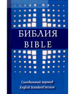 English-Russian Parallel Bible (ESV) Англо-Русская Параллельная Библия.
