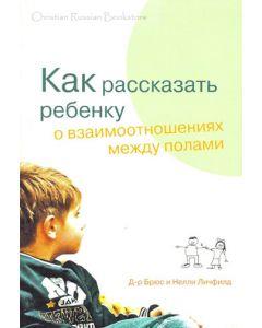 Как рассказать ребенку о взаимоотношениях между полами