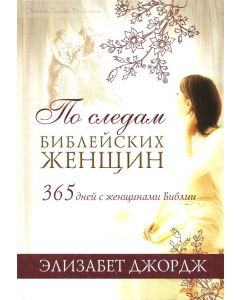 По следам библейских женщин