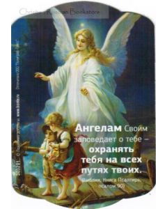 """Магнит подарочный """" Ангелам Своим заповедает о тебе..."""""""