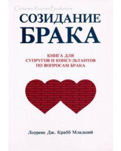 Созидание брака. Книга для супругов и консультантов по вопросам брака