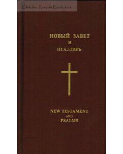 Новый Завет и Псалтырь. New Testament and Psalms. New American Standard verjion