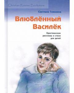 Влюбленный Василек. Христианские рассказы и стихи для детей