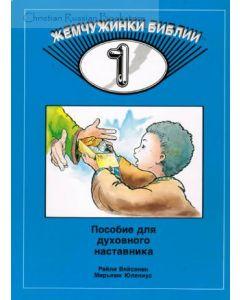 Жемчужинки Библии 1