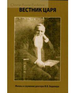 Вестник царя. Жизнь и служение доктора Ф. В. Бедекера
