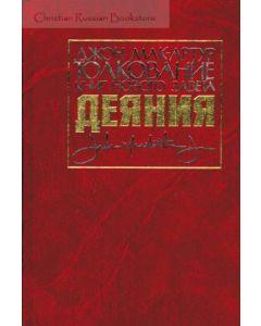 Толкование книг Нового Завета: Деяния. Джон Мак-Артур