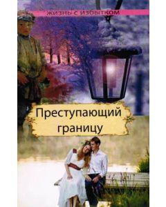 """Преступающий границу. Книга 2 серия """"Жизнь с избытком"""""""