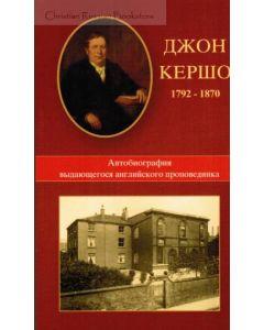 Джон Кершо. Автобиография выдающегося английского проповедника